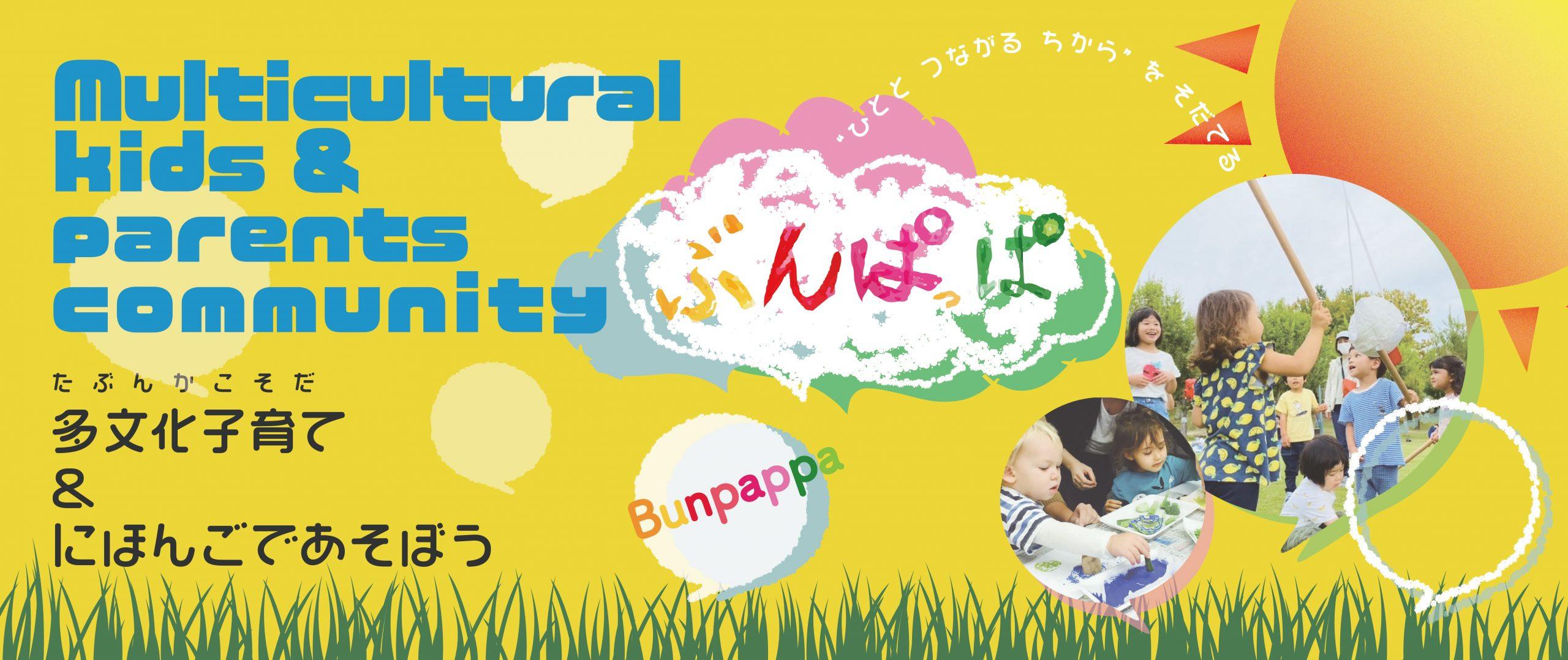 多文化子育て&日本語で遊ぼう